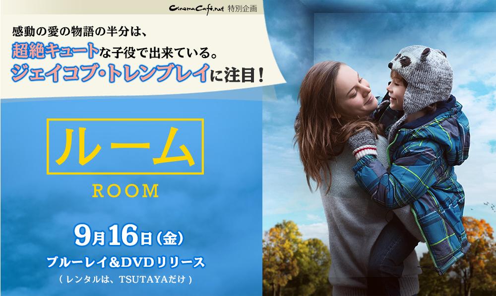 『ルーム』ブルーレイ&DVD