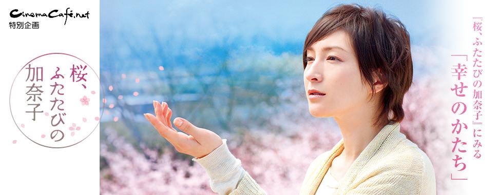 『桜、ふたたびの加奈子』