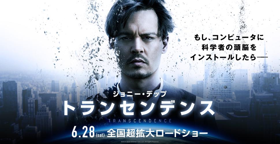 映画『トランセンデンス』