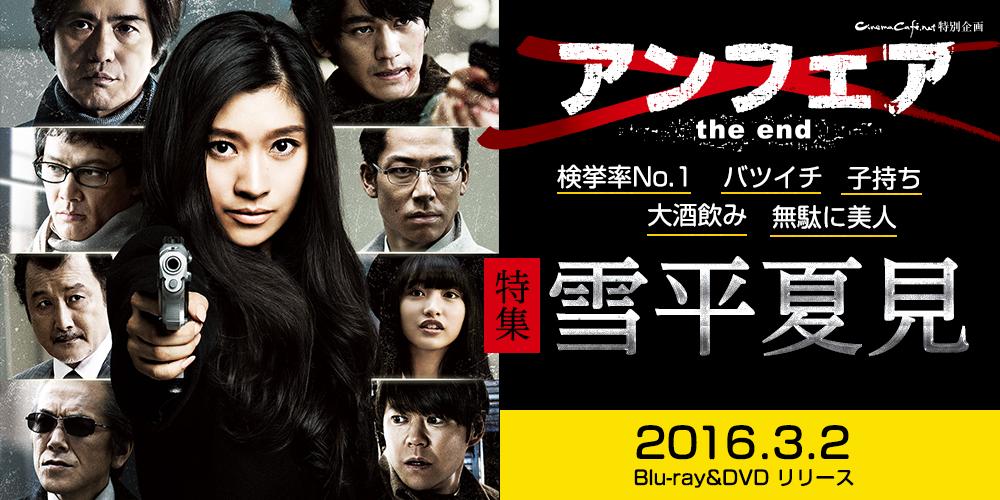 『アンフェア+the+end』ブルーレイ&DVD