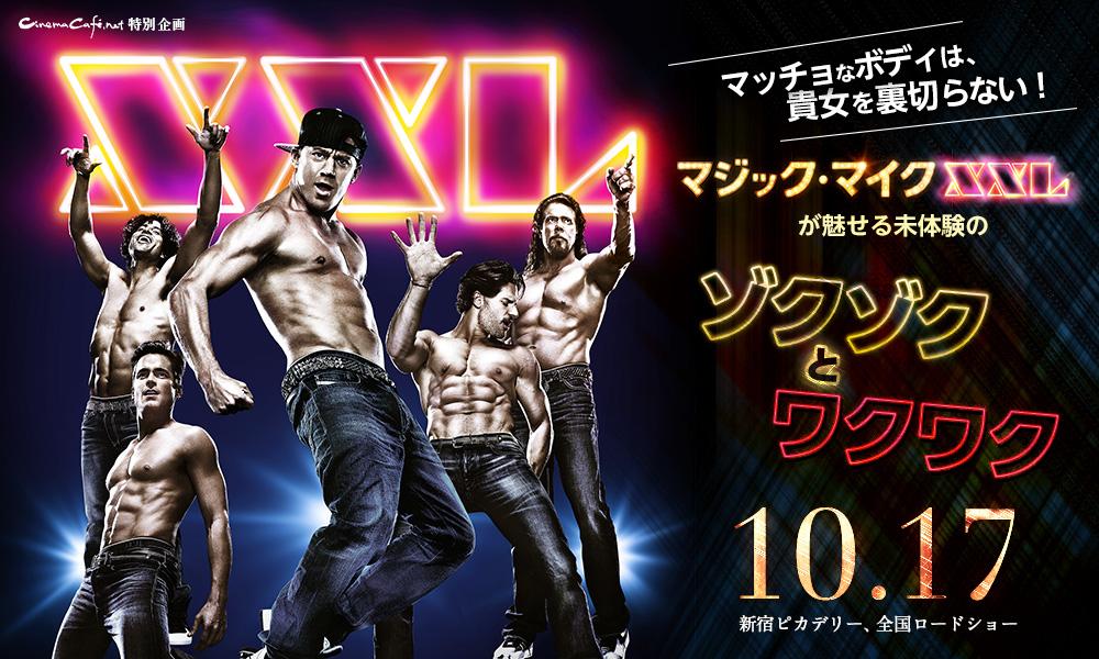 映画『マジック・マイクXXL』