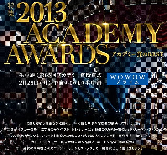 特集 2013 ACADEMY AWARDS アカデミー賞のベスト