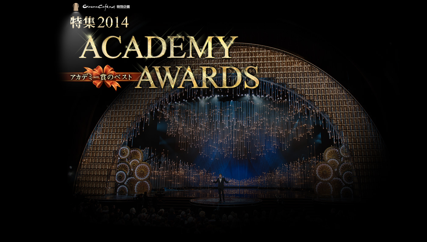 特集「2014 ACADEMY AWARDS アカデミー賞のベスト」