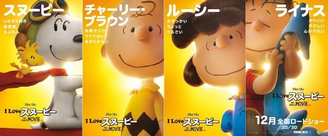 「I LOVE スヌーピー THE PEANUTS MOVIE」キャラクター