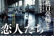 【玄里BLOG】橋口亮輔監督『恋人たち』 画像
