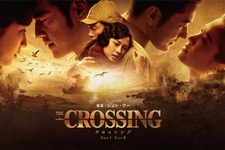 The Crossing -ザ・クロッシング- PartⅡ