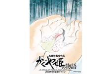 ジブリ新作『かぐや姫の物語』が、クオリティーをより高めたいと今秋に延期! 画像