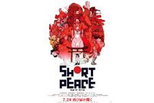 大友克洋が「完璧!」と絶賛 最新作『SHORT PEACE』コラボ・ビジュアル公開 画像