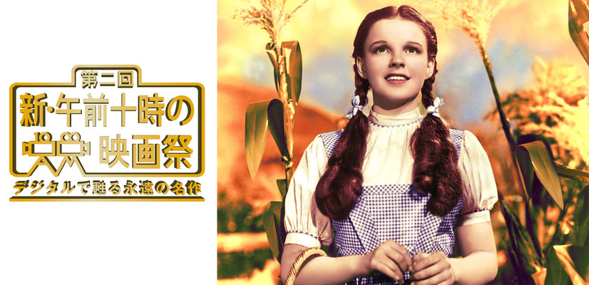 「第二回 新・午前十時の映画祭」上映作『オズの魔法使』 The Wizard of Oz (C) 1939 Turner Entertainment Co. A Time Warner Company. All Rights Reserved.