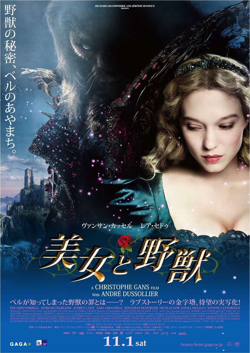 『美女と野獣』ポスタービジュアル-(C) 2014 ESKWAD - PATHÉ PRODUCTION - TF1 FILMS PRODUCTION  ACHTE / NEUNTE / ZWÖLFTE / ACHTZEHNTE BABELSBERG FILM GMBH - 120 FILMS