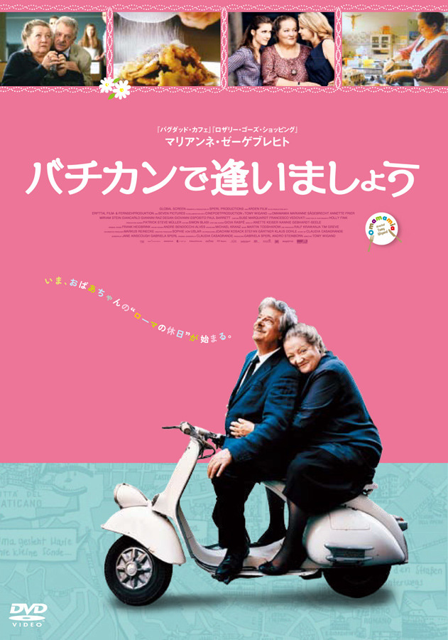 "『バチカンで逢いましょう』-(C) 2012 Sperl Productions GmbH, Arden Film GmbH, SevenPictures Film GmbH, Co-Produktionsgesellschaft ""Oma in Roma"" GmbH & Co. KG, licensed by Global Screen GmbH."