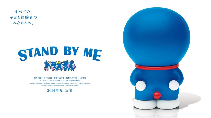 『STAND BY ME ドラえもん』-(C) 2014「STAND BY MEドラえもん」製作委員会