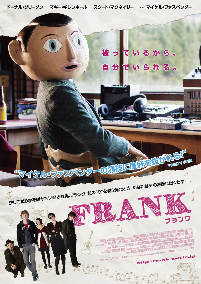 『FRANK-フランクー』ポスタービジュアル -(C) 2013 EP Frank Limited, Channel Four Television Corporation and the British Film Institute