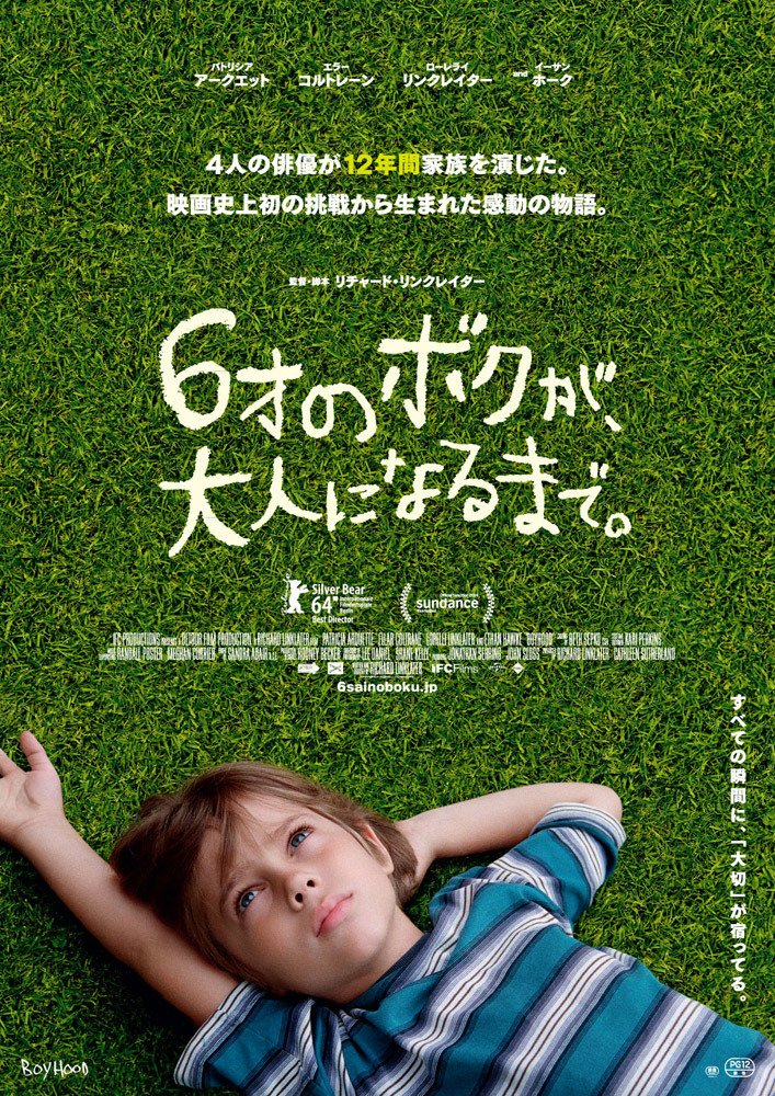 『6才のボクが、大人になるまで。』 (c)2014 boyhood inc./ifc productions i, L.L.c. aLL rights reserved.
