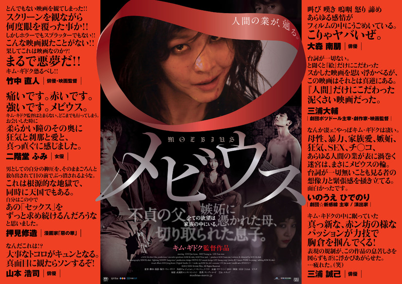『メビウス』コメントポスター(C)2013 KIM Ki-duk Film. All Rights Reserved.