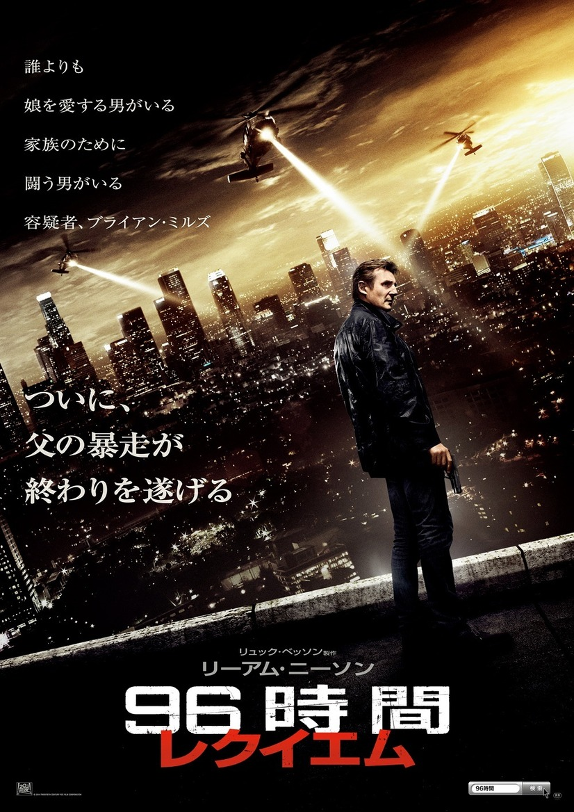 『96時間/レクイエム』ポスター -(C) 2014 Twentieth Century Fox. All Rights Reserved.