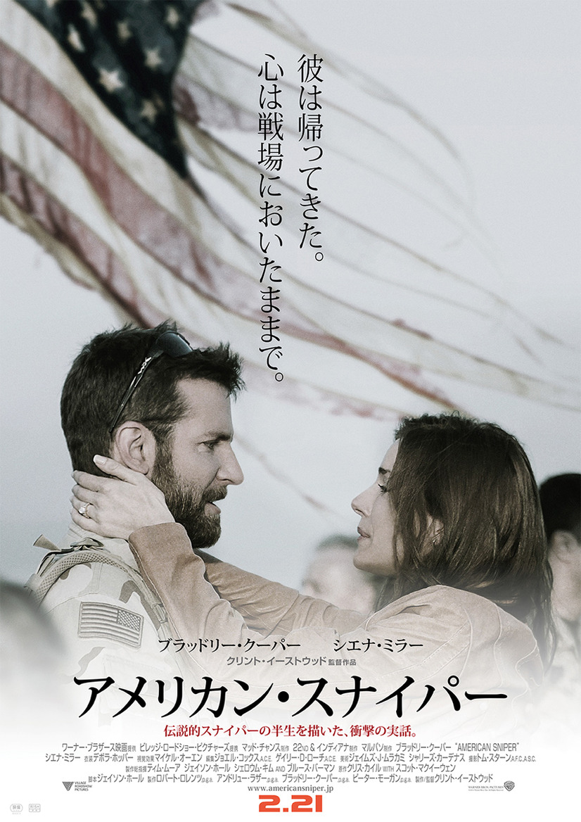 『アメリカン・スナイパー』最新ビジュアル(C)2014 VILLAGE ROADSHOW FILMS (BVI) LIMITED, WARNER BROS. ENTERTAINMENT INC. AND RATPAC-DUNE ENTERTAINMENT LLC