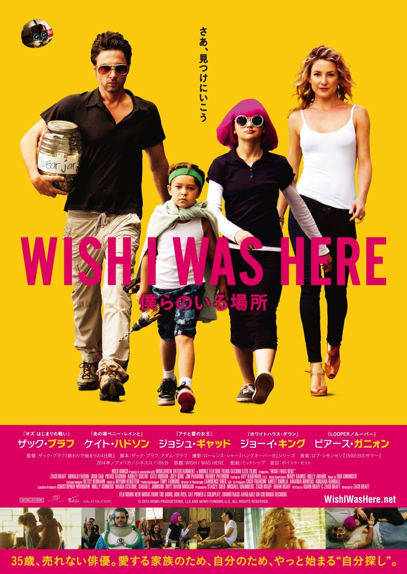 『WISH I WAS HERE/僕らのいる場所』ポスタービジュアル(C)2014, WIWH Productions, LLC and Worldview Entertainment Capital LLC All rights reserved.
