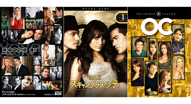 「DALLAS/スキャンダラス・シティ」&「ゴシップガール」&「The OC」/(C) 2015 Warner Bros. Entertainment Inc. All rights reserved./(C) 2014 Warner Bros. Entertainment Inc. All rights reserved./ (C) Warner Bros. Entertainment Inc.