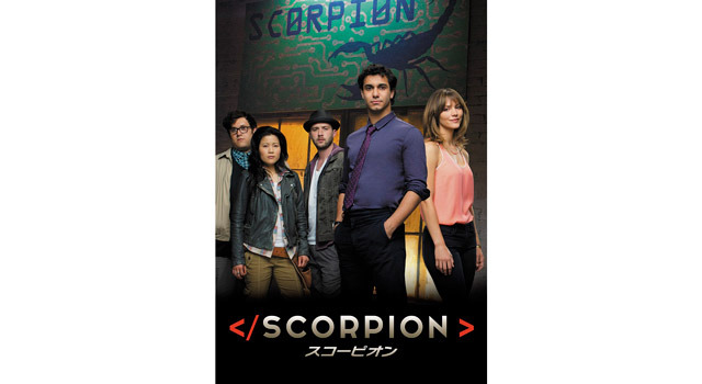 「SCORPION/スコーピオン」 - (C) 2015 CBS Broadcasting, Inc. All Rights Reserved.