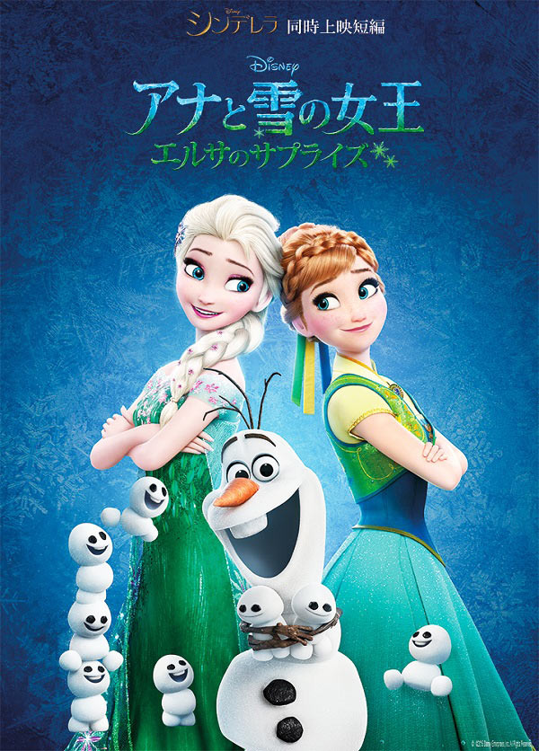 二作目アナと雪の女王