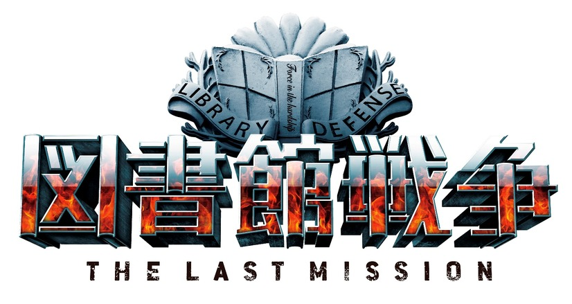 "『図書館戦争 THE LAST MISSION』ロゴ-(C)2015""Library Wars -LM-""Movie Project"