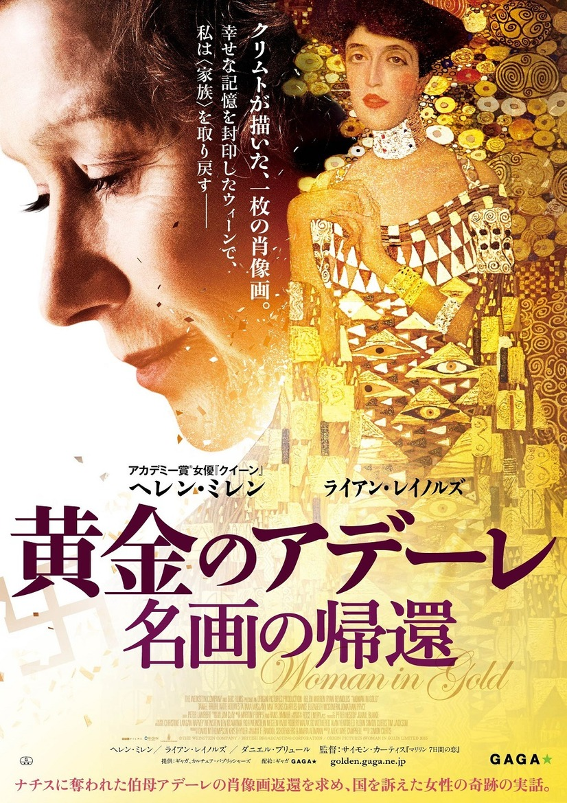 (c)THE WEINSTEIN COMPANY/BRITISH BROADCASTING CORPORATION/ORIGIN PICTURES(WOMAN IN GOLD)LIMITED 2015