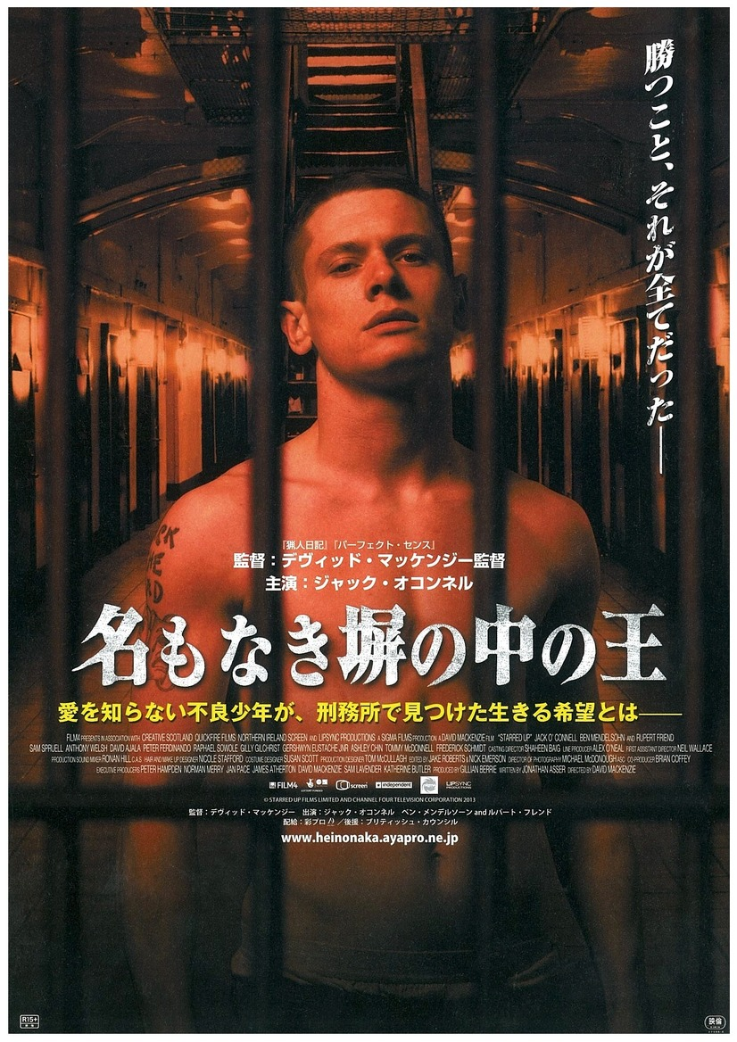 『名もなき塀の中の王』ポスタービジュアル- (C)STARRED UP FILMS LIMITED AND CHANNEL FOUR TELEVISION CORPORATION 2013