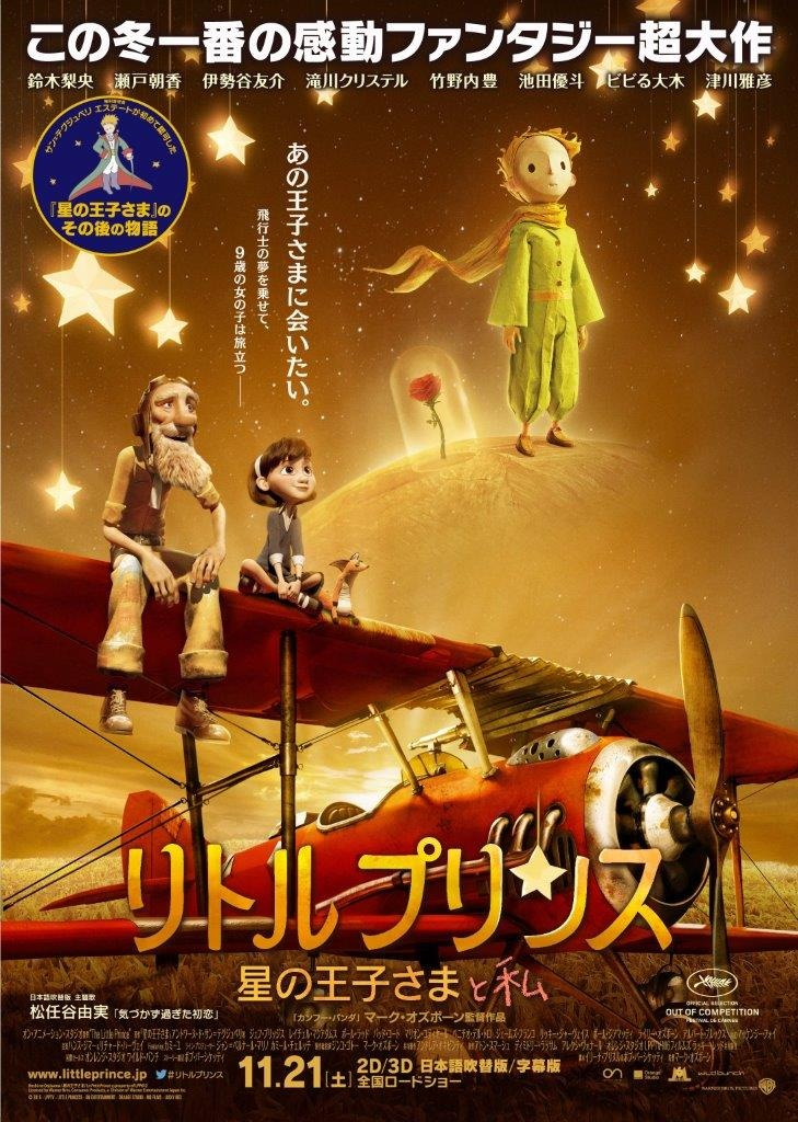 『リトルプリンス 星の王子さまと私』 (c)2015 LPPTV ― LITTLE PRINCESS ― ON ENT ― ORANGE STUDIO ― M6 FILMS ― LUCKY RED
