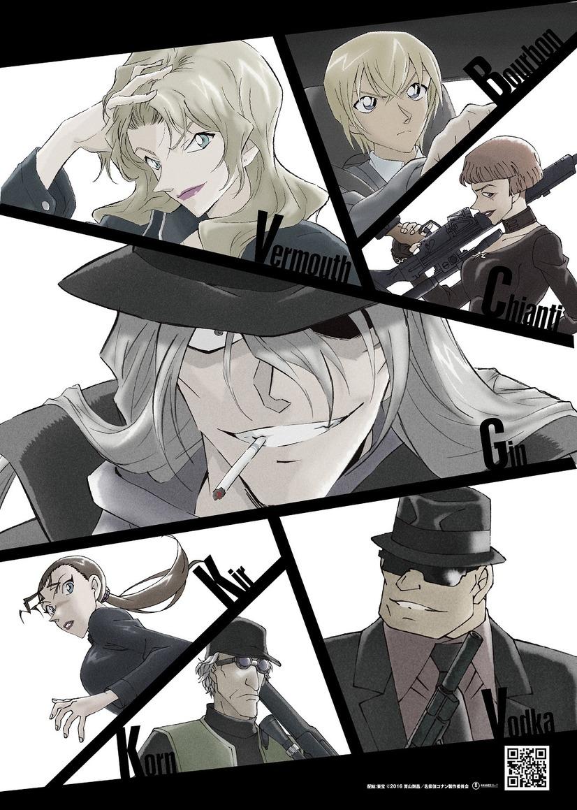 コナン 黒 の 組織 アニメ
