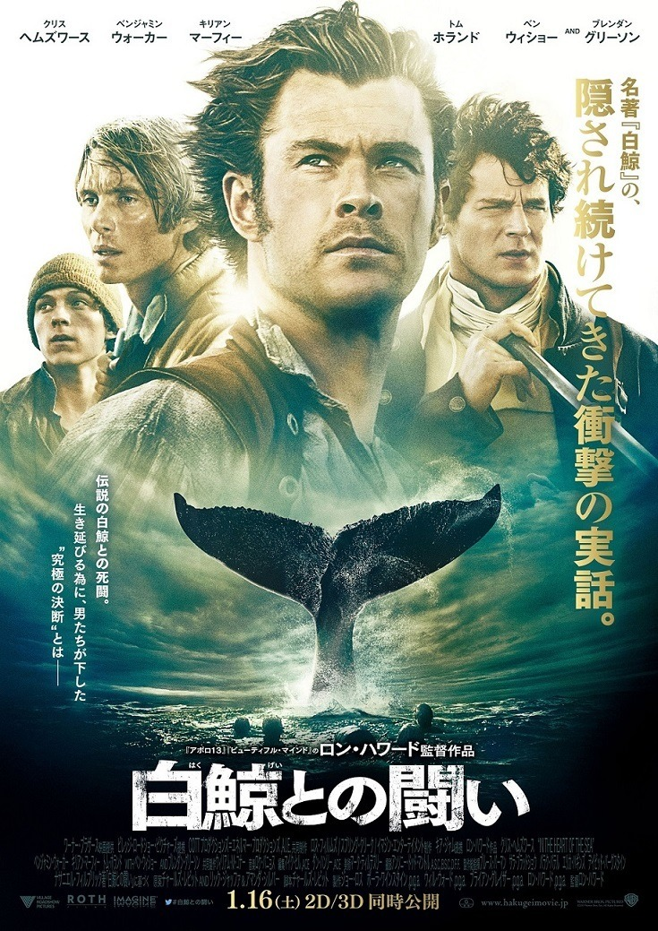 『白鯨との闘い』本ポスター  (C)2015 WARNER BROS. ENTERTAINMENT INC. AND RATPAC-DUNE ENTERTAINMENT LLC ALL RIGHTS RESERVED.