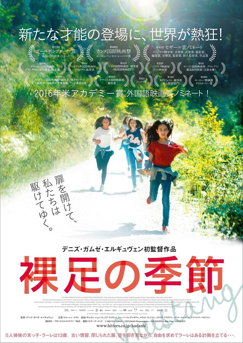 『裸足の季節』(C)2015 CG CINEMA - VISTAMAR Filmproduktion - UHLANDFILM- Bam Film - KINOLOGY