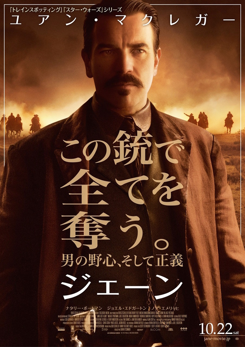 ユアン・マクレガー『ジェーン』(C)2015 SP JGAG, LLC. ALL RIGHTS RESERVED.