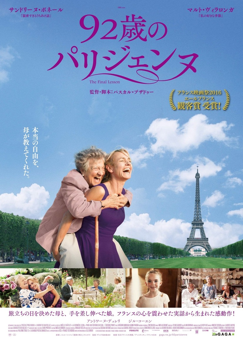 『92歳のパリジェンヌ』ポスタービジュアル (C)2015 FIDELITE FILMS - WILD BUNCH - FRANCE 2 CINEMA - FANTAISIE FILMS