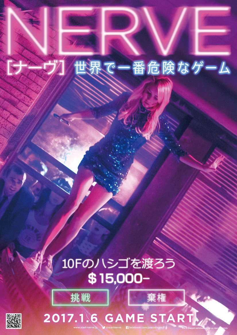 『NERVE/ナーヴ 世界で一番危険なゲーム』ティザーポスター (C)2016 LIONSGATE ENTERTAINMENT INC. ALL RIGHTS RESERVED.