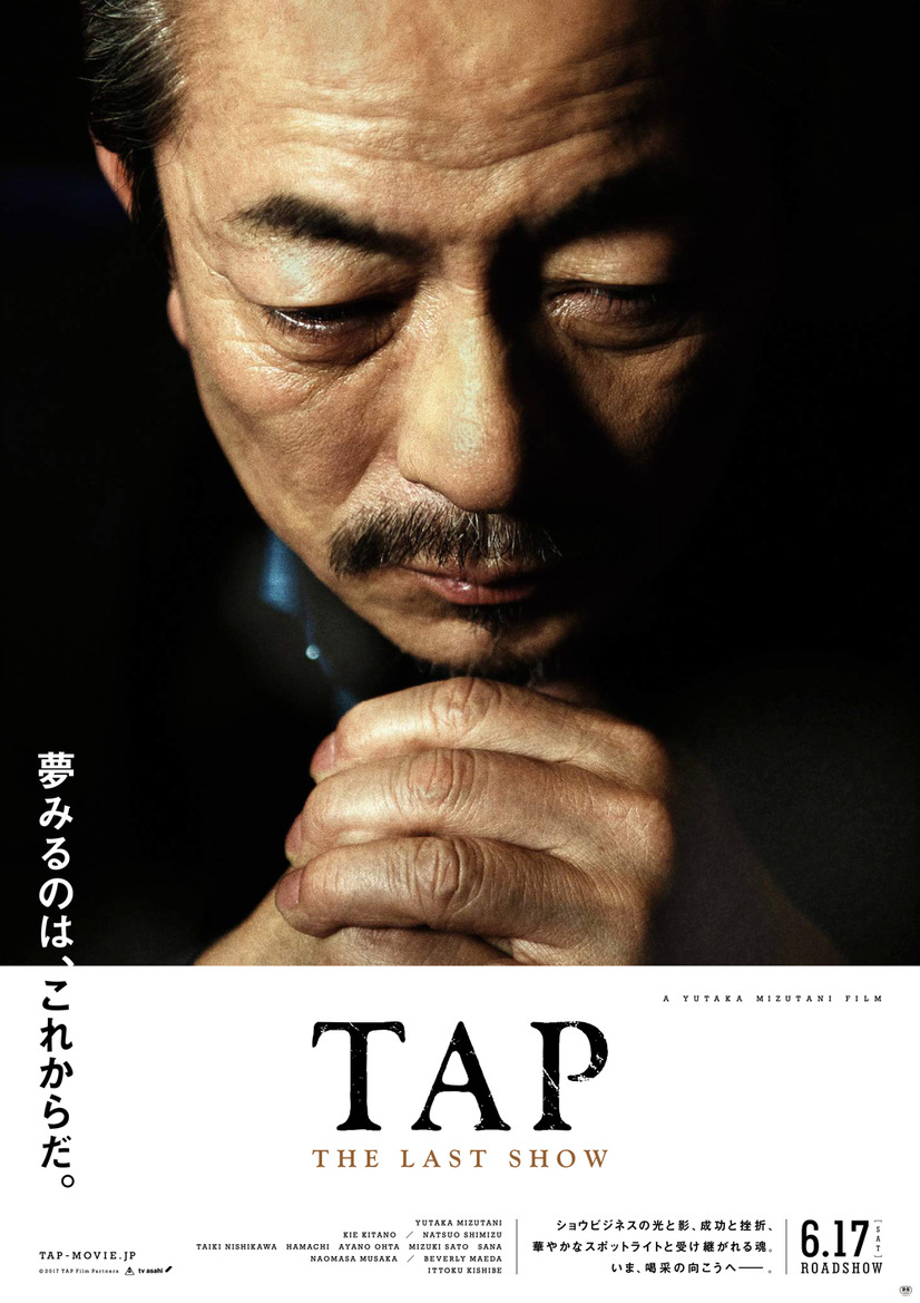 『TAP THE LAST SHOW』ティザーポスター (C)2017 TAP Film Partners