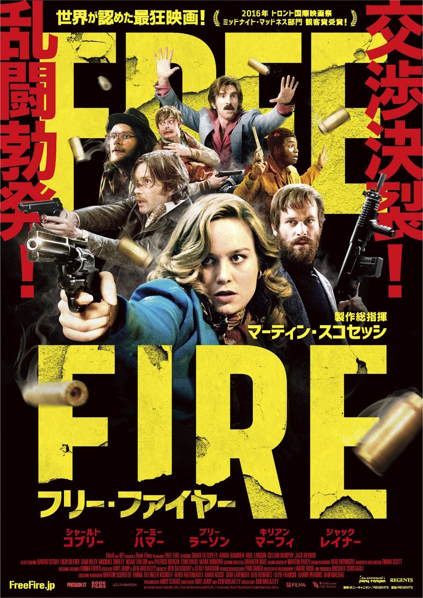 『フリー・ファイヤー』日本版ポスター (C) Rook Films Freefire Ltd/The British Film Institute/Channel Four Television Corporation 2016/Photo:Kerry Brown