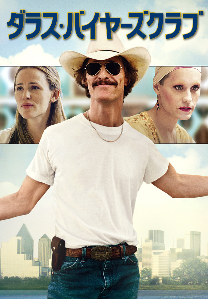『ダラス・バイヤーズクラブ』-(C)  2013 Dallas Buyers Club, LLC. All Right Reserved.