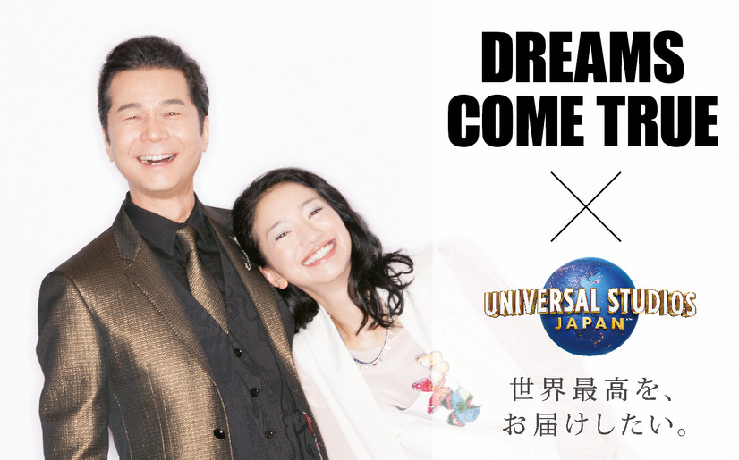 期間限定企画「UNIVERSAL STUDIOS JAPAN DREAM PROJECT 2017」