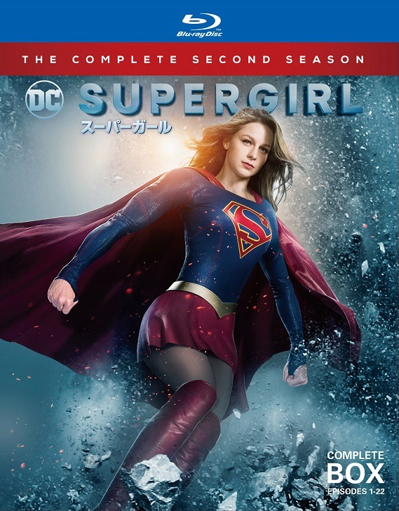 「SUPERGIRL/スーパーガール<セカンド・シーズン>」 (c) 2017 WBEI. SUPERGIRL and all related pre-existing characters and elements TM and (c) DC Comics based on characters created by Jerry Siegel & Joel Shuster. SUPERGIRL series and all related new characters and elements TM and (c) WBEI. All Rights Reserved.