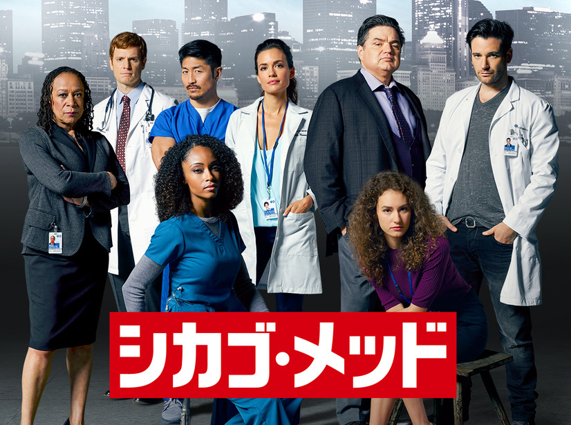 「シカゴ・メッド」 (C) 2015 Universal Television LLC. All Rights Reserved.