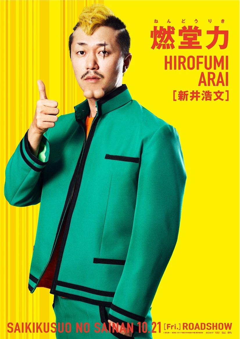 賀来賢人 福田組で 超覚醒 強烈キャラに ものもらいができた