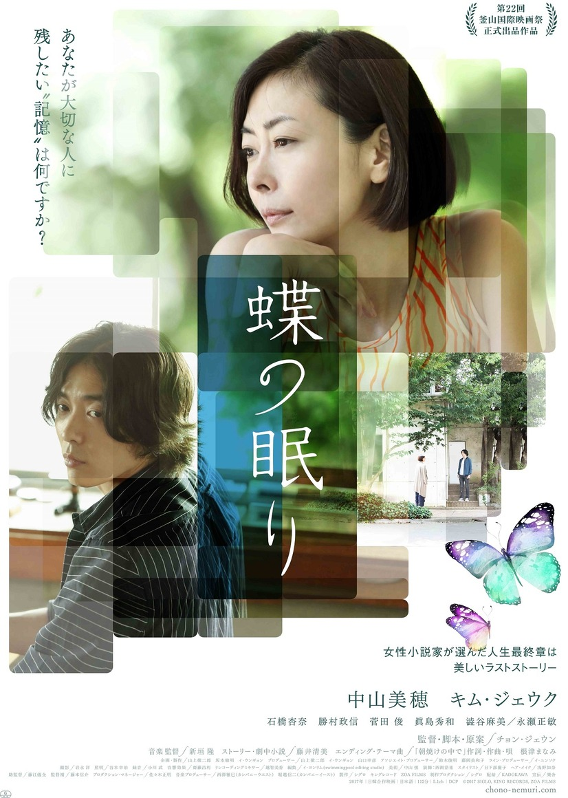 『蝶の眠り』(C)2017 SIGLO, KING RECORDS, ZOA FILMS