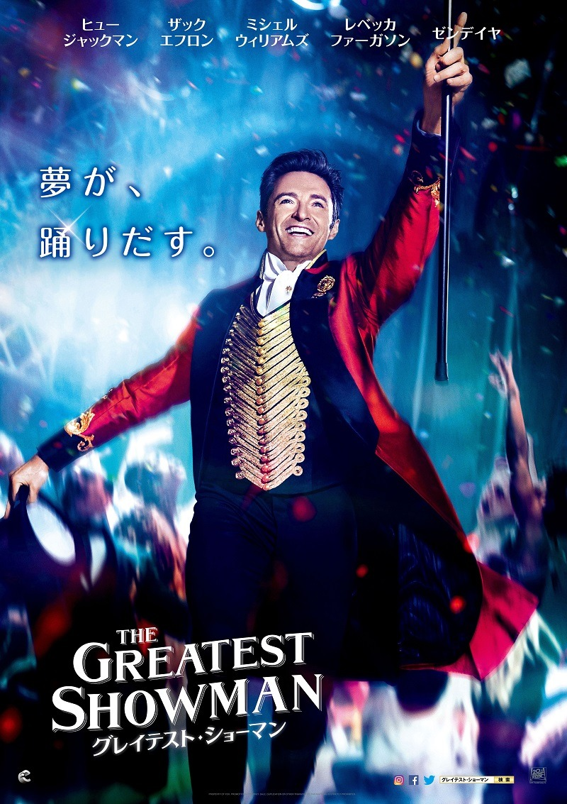 『グレイテスト・ショーマン』 (C)2017 Twentieth Century Fox Film Corporation