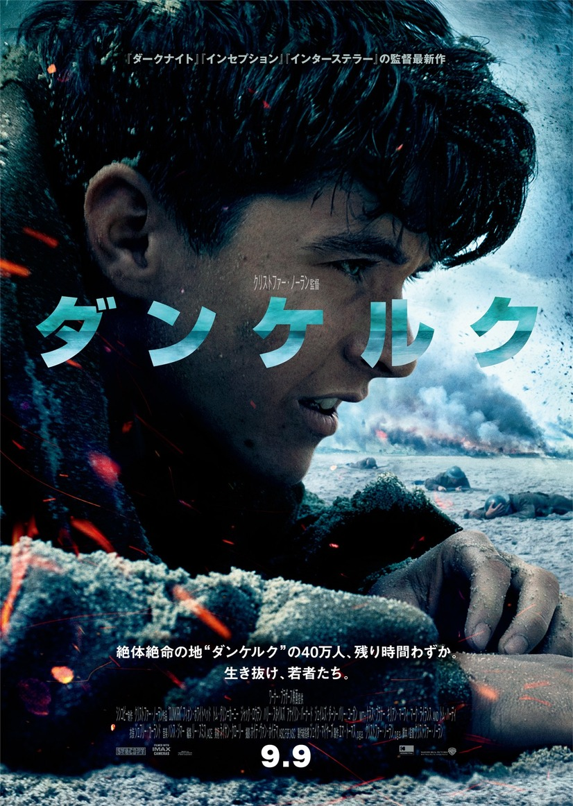 『ダンケルク』本ポスター(C)2017 Warner Bros. All Rights Reserved.