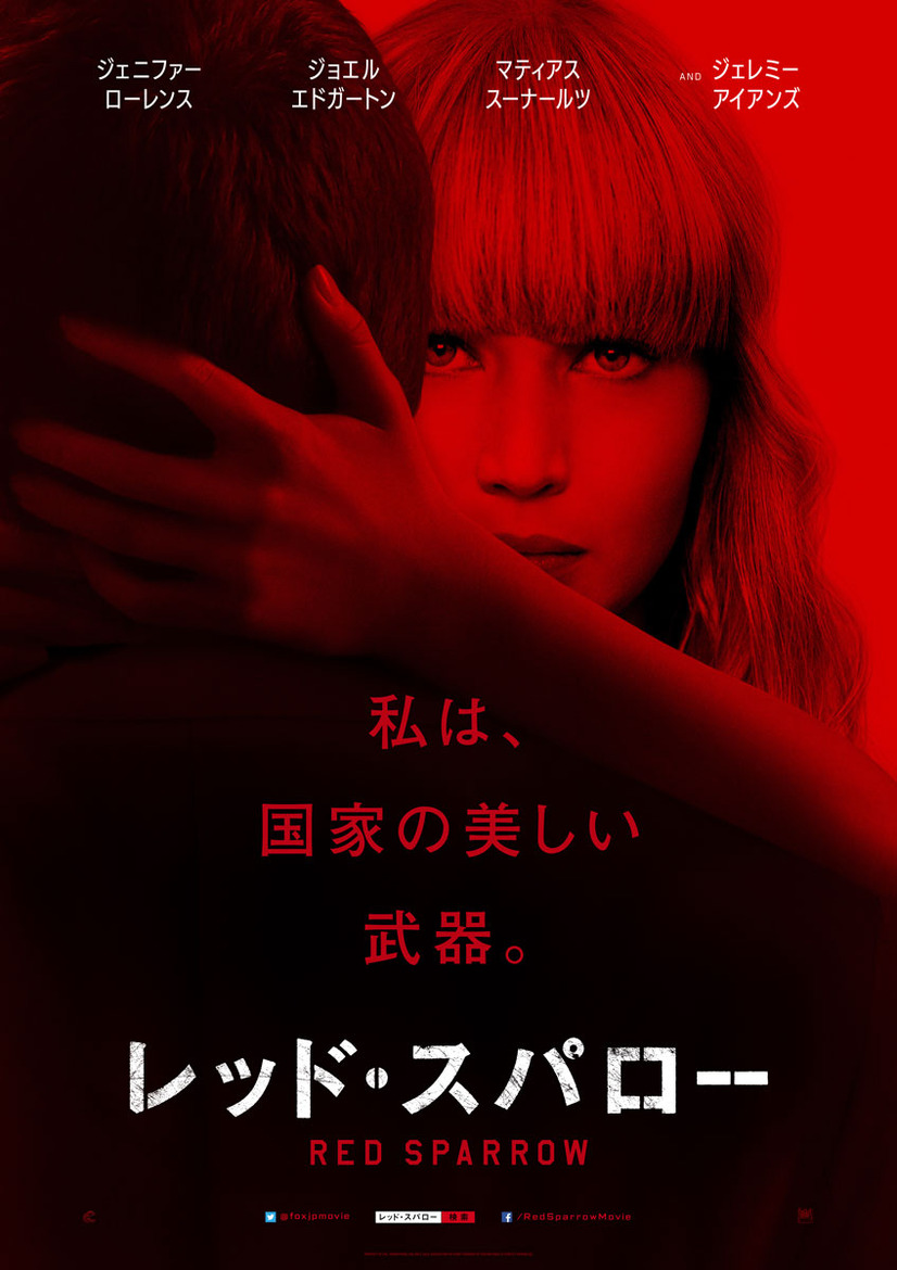 『レッド・スパロー』(C) 2018 Twentieth Century Fox Film Corporation