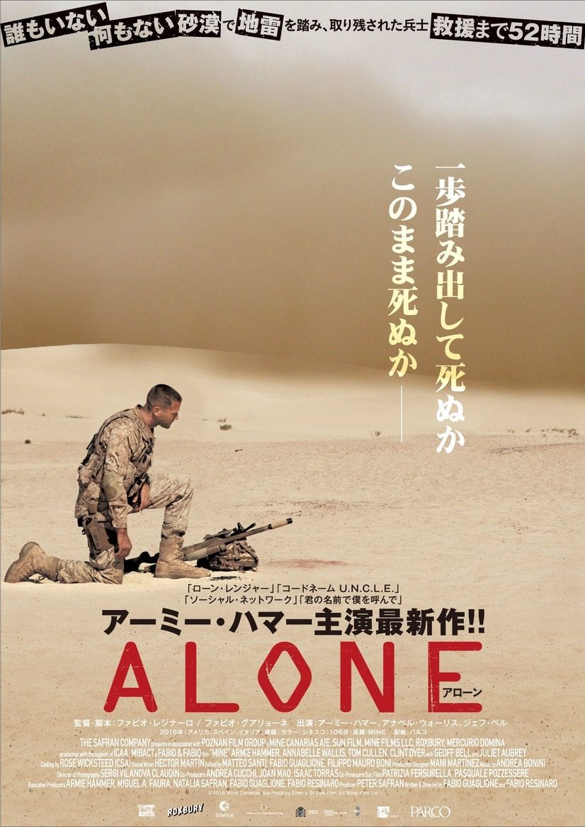 『ALONE/アローン』 (C)2016 Mine Canarias Aie Roxbury Enemy Sl Sun Film Srl Mine Film Llc