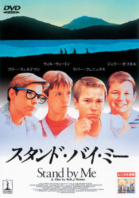 『スタンド・バイ・ミー』(C)1986 COLUMBIA PICTURES INDUSTRIES, INC. ALL RIGHTS RESERVED