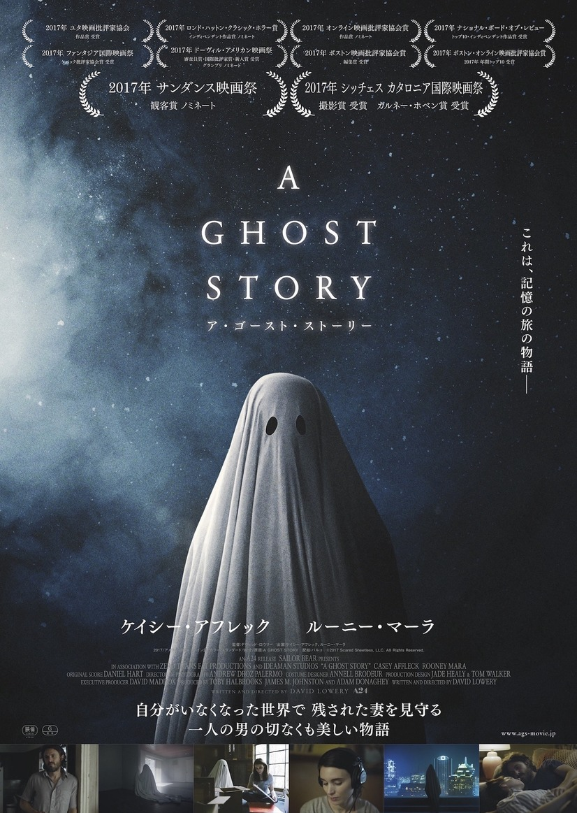 『A GHOST STORY/ア・ゴースト・ストーリー』(c)2017 Scared Sheetless, LLC. All Rights Reserved.
