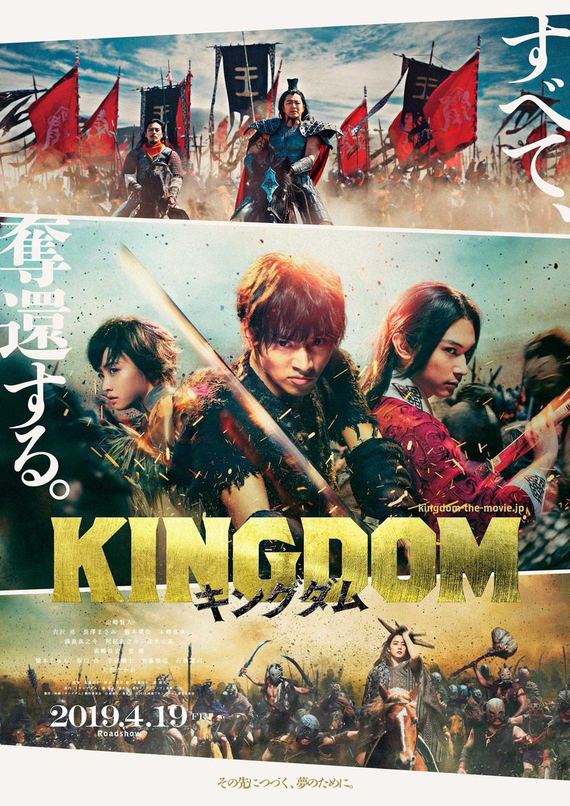 『キングダム』ポスター(文字あり)